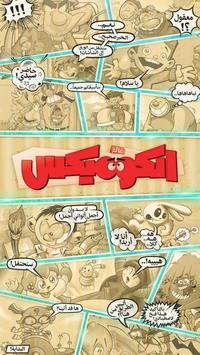 عالم الكوميكس poster