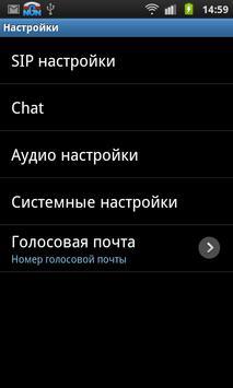 CyberPhone NGN apk screenshot