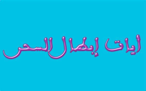 ايات فك السحر و المس poster