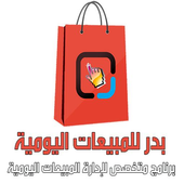 Badr Shop point of sale icon