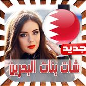 شات بنات البحرين joke icon