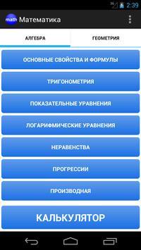 Математика Справочник poster