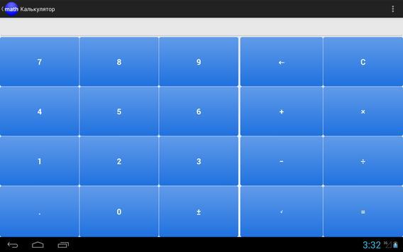 Математика Справочник apk screenshot