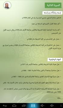 Fatawa  Alsawy apk screenshot