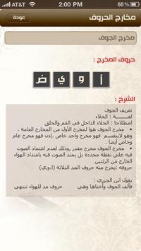 مصحف التجويد_الإصدار الأول apk screenshot