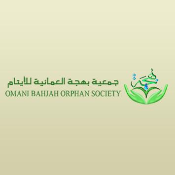جمعية  بهجة  للأيتام العمانية apk screenshot