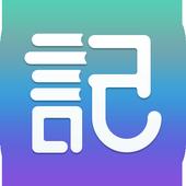 涂书笔记 icon