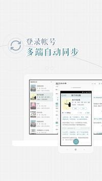 涂书笔记 apk screenshot