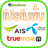 โปรโมชั่นมือถือ AIS True Dtac icon