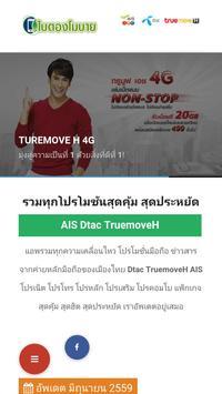 โปรโมชั่นมือถือ AIS True Dtac poster