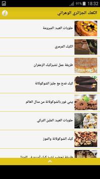 الكعك الجزائري الوهراني apk screenshot