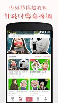 暴走漫画 apk screenshot