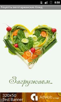 Рецепты. Вегетарианская кухня poster