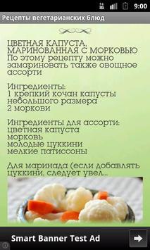 Рецепты. Вегетарианская кухня apk screenshot