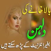 Bala Khane Ki Dulhan icon