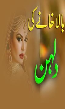 Bala Khane Ki Dulhan poster