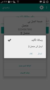 رصيدي apk screenshot