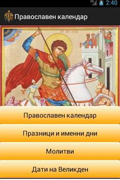 Български Православен Календар poster
