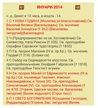Български Православен Календар apk screenshot