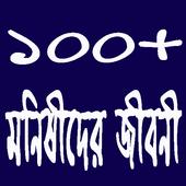 ১০০ মনিষীর জীবনী icon