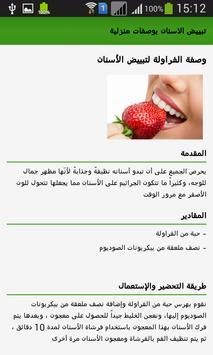 تبييض الاسنان بوصفات منزلية apk screenshot