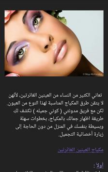 وصفات جمال - كوني انثي apk screenshot