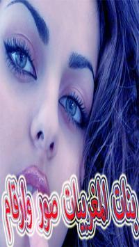 بنات المغربيات صور وارقام poster