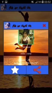 بنات المغربيات صور وارقام apk screenshot