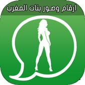 ارقام وصور بنات المغرب Prank icon