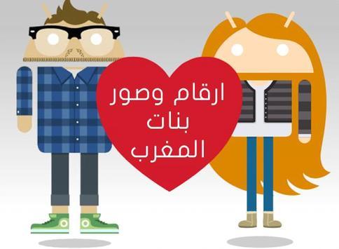 ارقام وصور بنات المغرب Prank apk screenshot