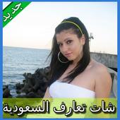 شات تعارف السعودية Prank icon