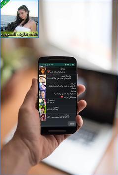 شات تعارف السعودية Prank poster