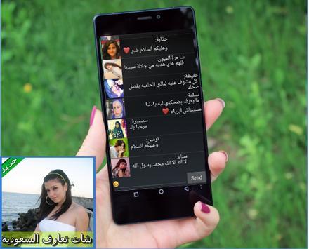 شات تعارف السعودية Prank apk screenshot