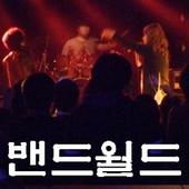 밴드 월드 - 밴드-Band  음악인 구인 구직 icon