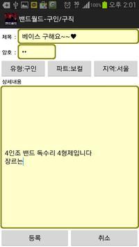 밴드 월드 - 밴드-Band  음악인 구인 구직 poster