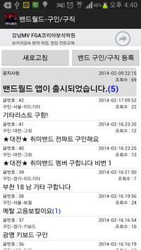밴드 월드 - 밴드-Band  음악인 구인 구직 apk screenshot