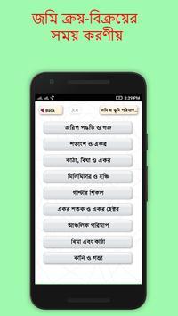 জমি বা ভূমি পরিমাপ পদ্ধতি apk screenshot