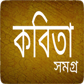 কবিতা সমগ্র - Bangla Kobita icon
