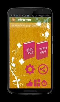 কবিতা সমগ্র - Bangla Kobita poster