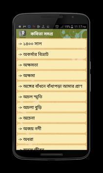 কবিতা সমগ্র - Bangla Kobita apk screenshot