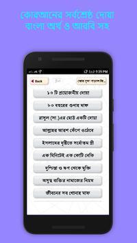 কোন দুআ পড়লে কি হয় ~ Dua apk screenshot