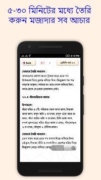 টক-ঝাল-মিষ্টি আচার ~ Achar apk screenshot
