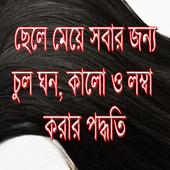 চুল ঘন কালো ও লম্বা করুন icon