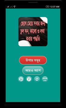 চুল ঘন কালো ও লম্বা করুন poster