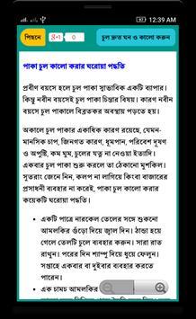 চুল ঘন কালো ও লম্বা করুন apk screenshot
