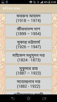বাংলা কবিতা poster