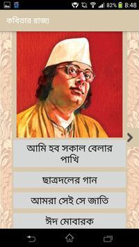 বাংলা কবিতা apk screenshot
