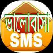 ভালোবাসার মেসেজ icon