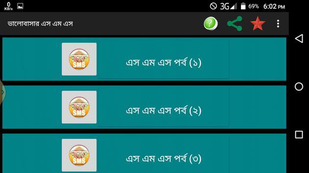 ভালোবাসার মেসেজ apk screenshot