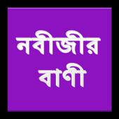 Bangla Nobijir Bani icon
